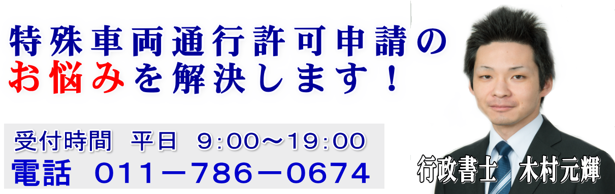 特殊車両通行許可申請センター - 北海道札幌市の木村元輝行政書士事務所は、特殊車両通行許可申請、更新、変更の代行を行っております。北海道外にも対応。無料相談実施中。