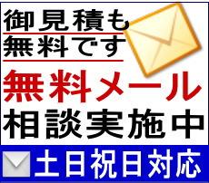 行政書士へのメール無料相談